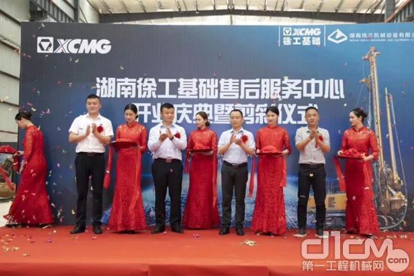湖南徐工基础售后服务中心开业仪式
