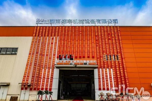 湖南徐工基础售后服务中心开业