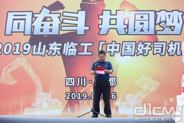 山东临工工程机械有限公司营销公司服务总监常玉东