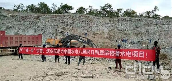 沃尔沃助力中国水电八局尼日利亚宗格鲁水电项目