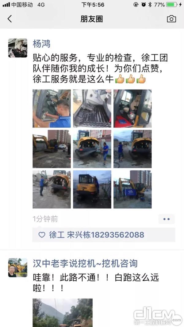 客户杨鸿在朋友圈中对徐工的支持