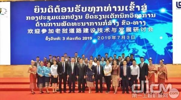 老挝道路建设技术与发展研讨会