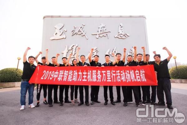 """中联重科智能公司""""服务万里行""""全体服务团队成员"""