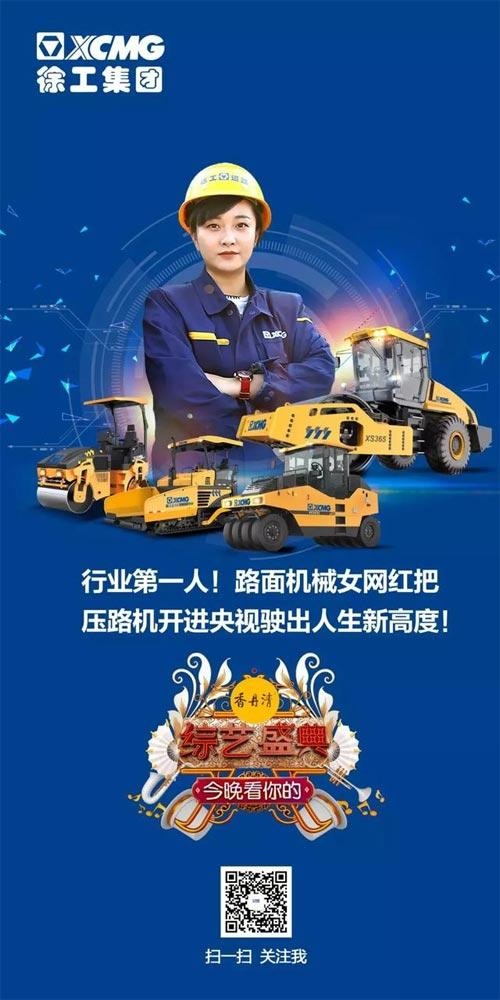 CCTV-3《综艺盛典》看美女开压路机驶出人生新高度