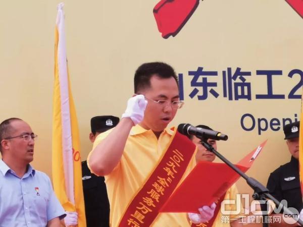 山东临工总经理助理、进出口公司总经理王晓辉代表走访团队宣誓
