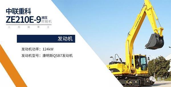 中联重科ZE210E-9挖掘机采用康明斯发动机