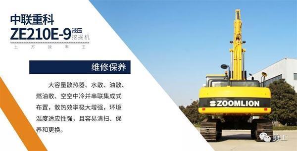 中联重科ZE210E-9挖掘机维修方便