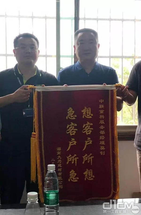中联重科客户向服务团队赠送锦旗