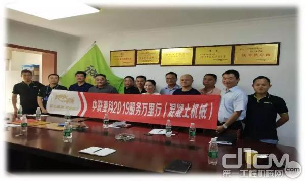 中联重科混凝土机械2019服务万里行走进湖南地区