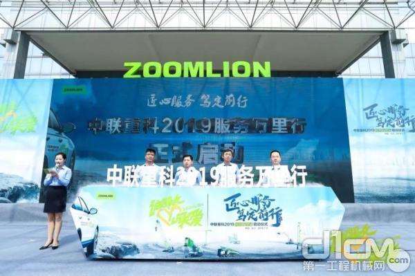 2019年7月初,中联重科启动2019服务万里行活动