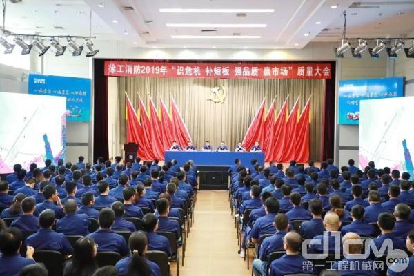 徐工消防2019年质量大会