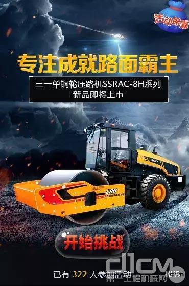 全新SSRAC-8H系列<a href=http://product.d1cm.com/danganglun/ target=_blank>压路机</a>拼图游戏