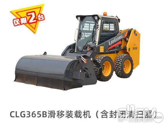 柳工CLG365B滑移<a href=http://product.d1cm.com/zhuangzaiji/ target=_blank>装载机</a>秒杀即将开启