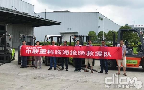 中联重科浙江临海事业部组织成立抢险救援队
