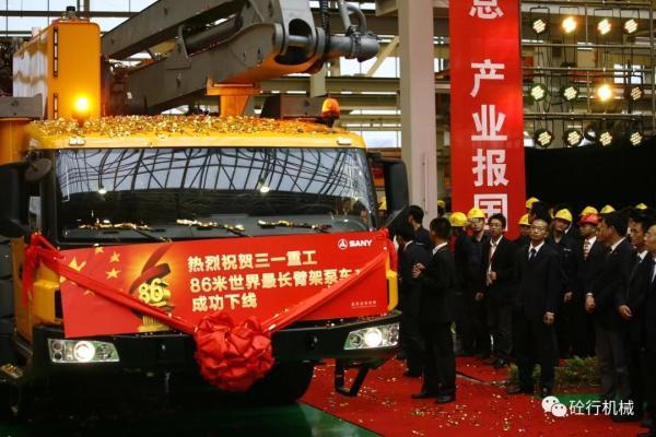 三一86米臂架泵车在三一数字工厂成功下线