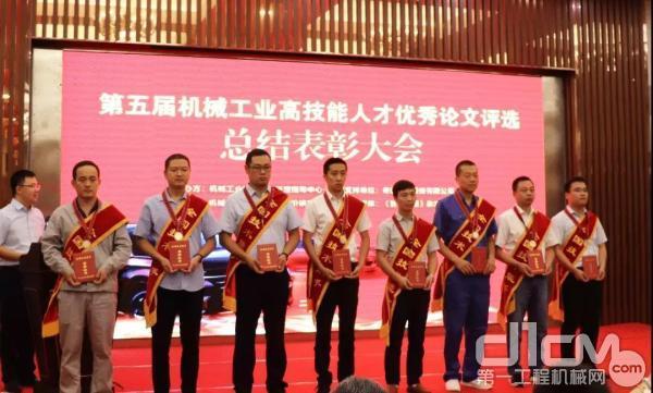 第五届机械工业高技能人才优秀论文评选总结表彰大会获奖人员合影
