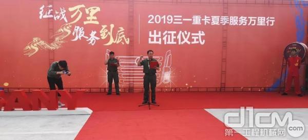 三一重卡副总经理蒋建军先生带领全体服务万里行成员郑重宣誓