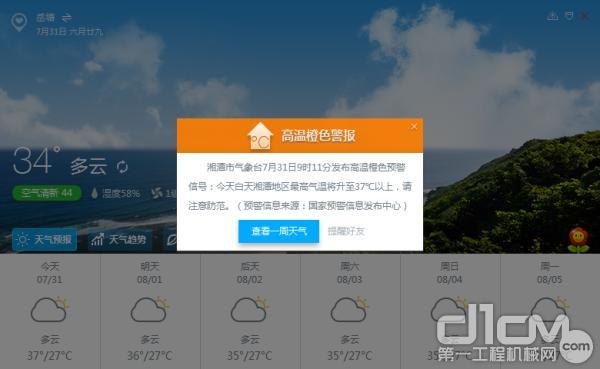 7月31号,湖南再次发布高温黄色预警