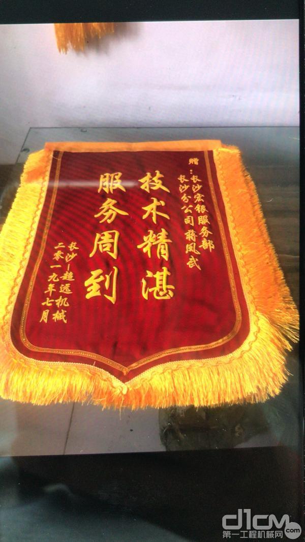 徐工挖机客户为长沙宏银机械服务工程师赠送的锦旗