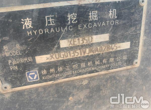 徐工挖机客户冯卫国师傅的挖掘机设备铭牌