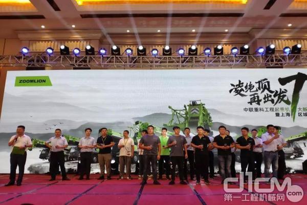 中联重科工程起重机七大新品发布会暨上海区域交付仪式