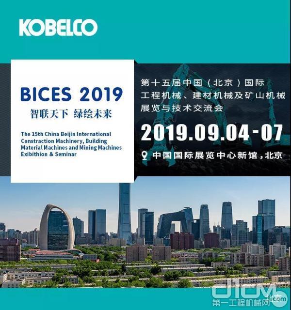 神钢将携金属解体机等黑科技亮相北京BICES2019