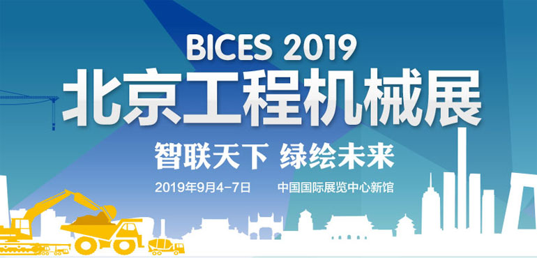 BICES 2019徐工展品预告