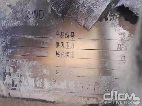 山河智能首台一体化电动潜孔钻机SWDA165的出厂铭牌