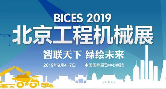 第十五届中国(北京)国际工程机械展(BICES2019)