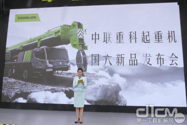 中联重科起重机国六系列新品发布