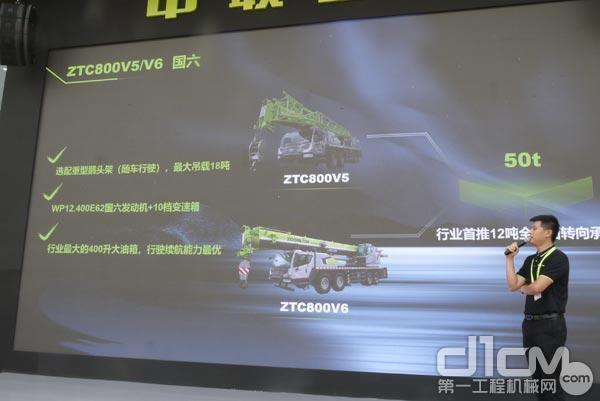 ZTC800V5/V6 国六