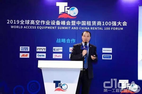 2019全球高空作业设备峰会暨中国租赁商大会