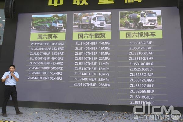 中联重科国六系列泵车、国六系列车载泵、国六系列搅拌车型谱(29种)