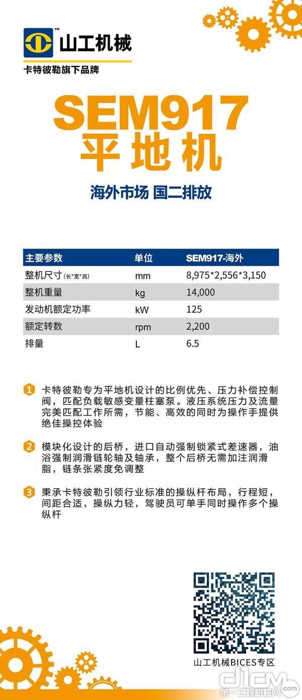 SEM917平地机简介
