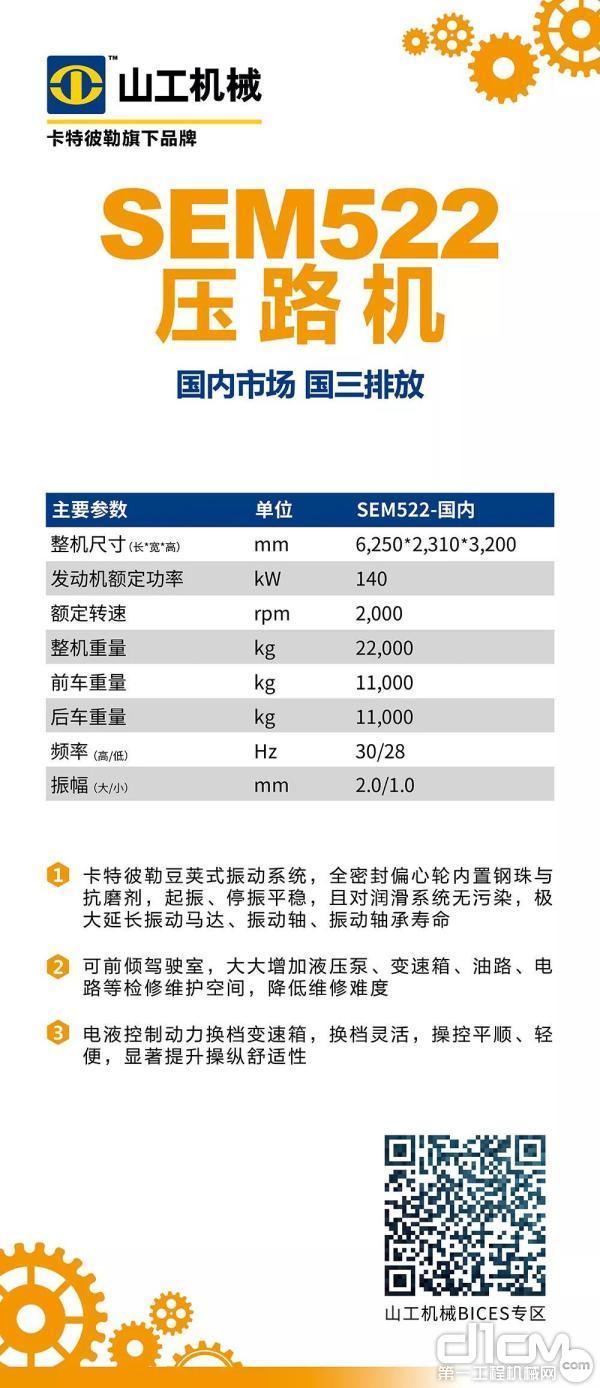 山工SEM522压路机简介