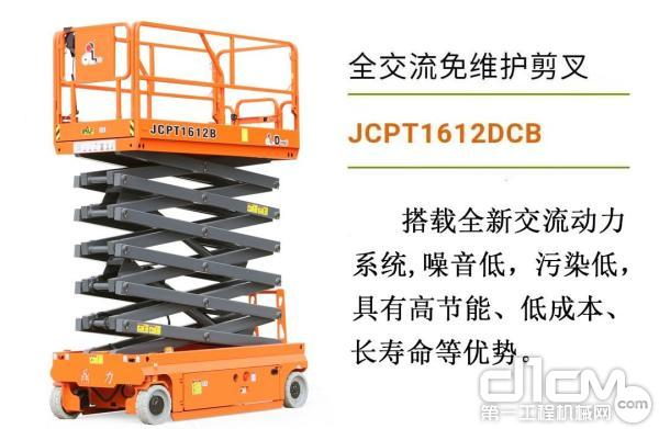JCPT1612DCB高空作业平台