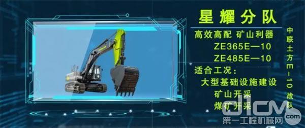 中联重科E-10系列挖掘机——星耀分队
