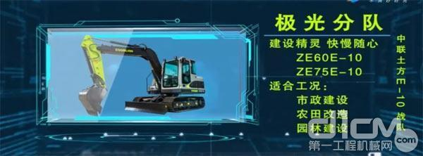 """中联重科E-10系列挖掘机——""""极光""""分队"""