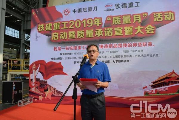 铁建重工副总经理、总工程师胡斌在宣誓会上讲话