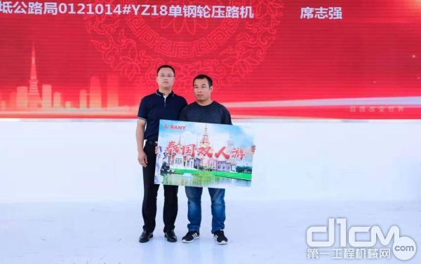 来自天津的客户席志强先生凭借购置的三一<a href=http://product.d1cm.com/danganglun/ target=_blank>单钢轮压路机</a>在现场将特等奖泰国双人游抱回家