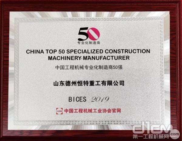 恒特重工荣获中国365bet体育专业化制造商50强
