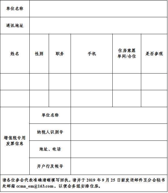 2019年中国365bet体育工业协会铲土运输机械分会年会会议回执