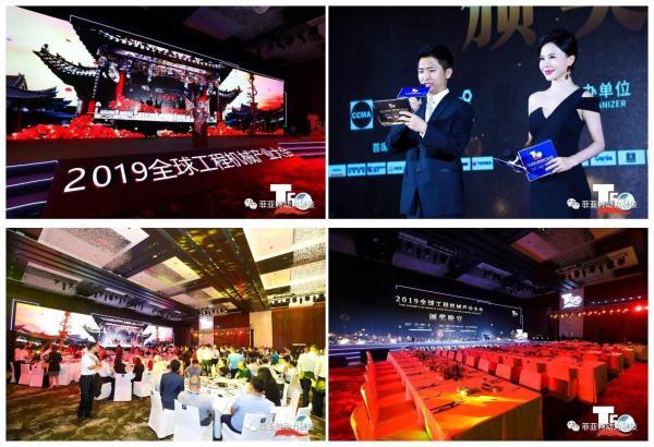 2019年全球365bet体育产业大会暨50强峰会现场