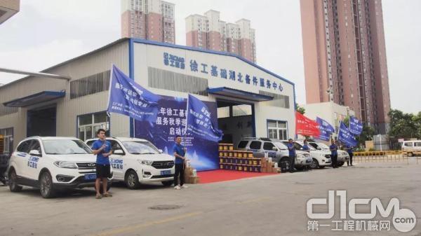 徐工基础湖北区域服务秋季巡访活动