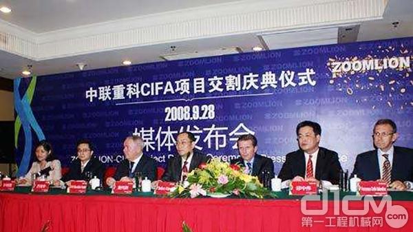 2008 年并购意大利 CIFA 企业