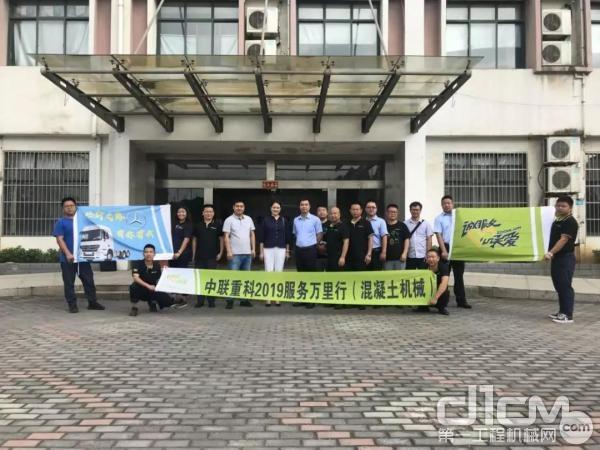 中联重科混凝土产品线泵送事业部服务万里行活动
