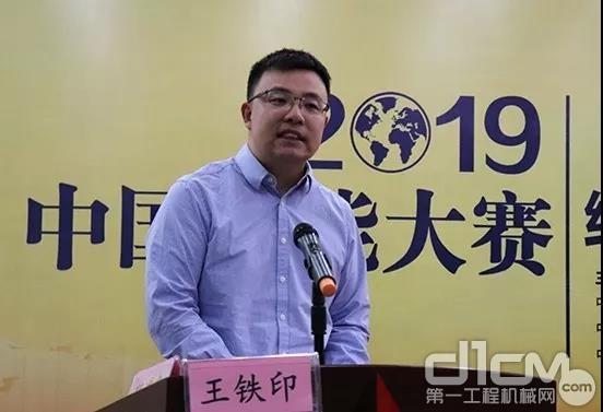 机械工业职业技能鉴定指导中心竞赛部部长王铁印致辞