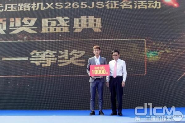 本次全新一代压路机XS265JS征名活动颁奖现场