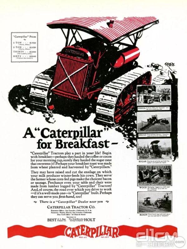 1926年的广告海报