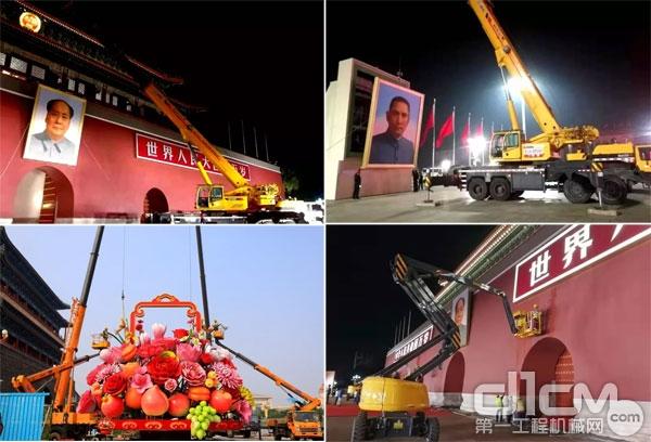 徐工多台设备参与天安门毛主席画像、孙中山先生画像、国庆巨型花篮等项目